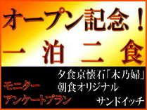 オープン記念【モニタープラン】京都町家☆1泊2食付【京都の老舗料亭「木乃婦」と朝食はオリジナル朝食】