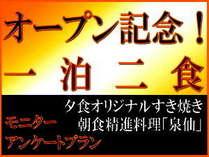 オープン記念【モニタープラン】京都町家★1泊2食付【夕食は特選黒毛和牛のすき焼きと朝食は精進朝食】