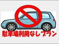 駐車場利用なしプラン
