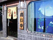 民宿タムラへいらっしゃい!!