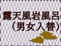 露天風岩風呂(男女入替)