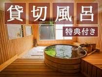 貸切風呂プラン