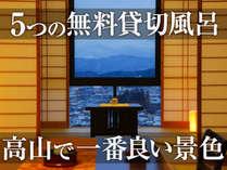 高台に佇み、高山の街を一望する旅館です。無料貸切風呂も人気!