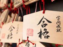*受験生プラン/当館は東京学芸大学をはじめ、多くの学校へアクセス便利な立地!