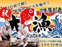 さばきたての魚介が味わえる【板場サービス】実施中!