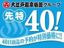 リニューアル第一弾【☆平日早割40☆】 早期予約で超お得に!!まぐろ祭り開催中♪