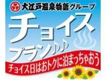 土曜・特定日【室数・お日にち限定】バーゲン価格!!選べるチョイスプラン