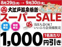 大江戸温泉物語スーパーSALE