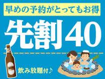 【オープン3周年記念】40日前までに早期予約で90分飲み放題付!1泊2食バイキングプラン