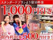 ◆館内利用券付◆月末・月初特別謝恩プラン♪