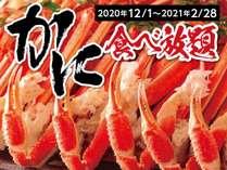 2020 冬の料理フェア-かに食べ放題(2020/12/1~2021/2/28)