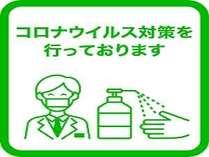マスク着用、アルコール消毒の設置、フロントの間仕切りなど、感染防止対策を行っております。