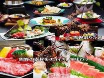 【定番・1泊2食】【お部屋食】熊野の味覚が選べる『熊野彩り会席』