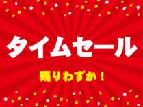 【タイムセール】とろける飛騨牛串プレゼント♪あったか蟹鍋またはしし鍋が選べちゃう加賀極みコース