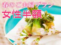 【女性半額】◆ご夫婦旅応援プラン◆アツアツの揚げたて天ぷらや、「幽庵焼き」を焼きたてでご用意