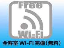 全客室内にてWIFI無料接続可能です!