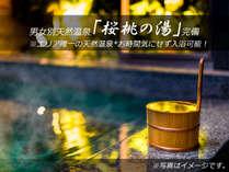 男女別天然温泉「桜桃の湯」完備