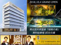 2018年10月4日グランドオープン!スーパーホテル山形・さくらんぼ東根駅前