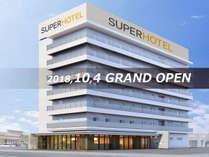 2018年10月4日NEW OPEN スーパーホテル山形・さくらんぼ東根駅前 天然温泉「桜桃の湯」