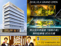 2018年10月4日グランドオープン*スーパーホテル山形・さくらんぼ東根駅前