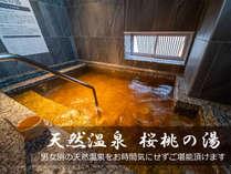 2018年10月4日グランドオープン*スーパーホテル山形・さくらんぼ東根駅前 天然温泉 桜桃の湯