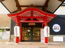 ホテル天山閣 湯楽庵◆じゃらんnet