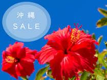 【じゃらん限定◆沖縄SALE】最大50%OFF!バルコニー付&バストイレ別