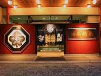 湯本の伝統、柏屋の家紋と木彫りの湯本の看板