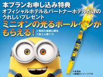 【USJ】ミニオン・パークOPEN記念プラン!☆ミニオンの光るボールペン付☆【4名様利用】