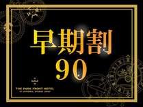 ◆◆ 90日前までの予約でお得♪ ◆◆