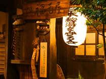 歴史を感じられる福元屋玄関までの道のりもお楽しみください!