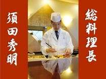 総料理長「須田秀明」