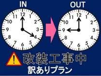 【訳ありdeお得】メインダイニングで楽しむフレンチ(C/in16:00C/out9:00)
