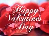 【バレンタイン】スタッフおすすめ!愛を育むには美味しい食事と温泉できまり!!バレンタイン限定ディナー