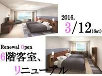 3/12(sat)6階客室リニューアルOPEN