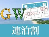 【GW】連泊でお得に♪石窯グリルと和洋中鮨スイーツ120種コンチネンタルブッフェ満喫