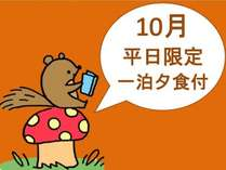【じゃらん限定】10月平日限定!一泊夕食付