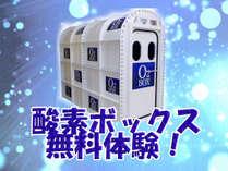 【期間限定無料企画】酸素に愛されたあなたに贈る『酸素ボックス無料体験プラン』!!