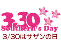 【サザン(330)の日・朝食付】3月30日・1日限定特別・宿泊プラン【イベント開催】