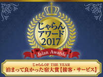 じゃらんアワード2017 じゃらんOF THE YEAR 泊まって良かった宿大賞 沖縄エリア 300室以上 2位
