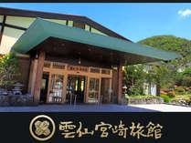 雲仙宮崎旅館の玄関。ここから素敵な一日が始まります。