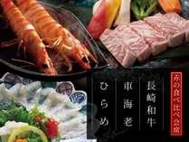 赤の食べ比べ会席●長崎和牛&車海老&ひらめ(写真はイメージです)