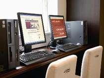 2Fロビーのパソコンコーナー:資料作成や旅の情報収集にお役立てください。