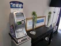 2階ロビーにある携帯充電器(100円/5分~)