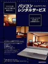 レンタルパソコン(1,000円/日)※もちろん全客室にLAN配線完備!!