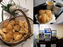 【無料朝食】毎朝、数種類のパンが日替りでやって来ます♪(am6:00~8:00)