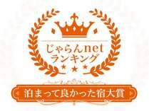 じゃらんnetランキング2018 泊まって良かった宿大賞 秋田県 51-100室部門 2位を受賞いたしました!