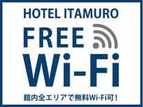 Wi-Fi(無線LAN)が全室内無料。