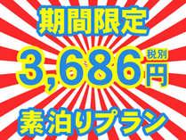 期間限定3,686円(税別)素泊まりプラン!