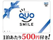1泊あたりクオカード500円分付き!例えば3泊すれば1,500円分ももらえちゃう!!